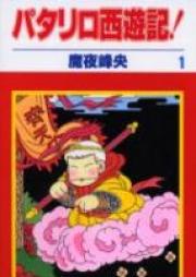 パタリロ西遊記! 第01巻 [Patariro Saiyuki vol 01]