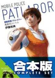 [Novel] 【合本版】機動警察パトレイバー 第01-05巻 [Kidou Keisatsu Patlabor vol 01-05]