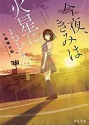 [Novel] 今夜、きみは火星にもどる [Kon'ya Kimi wa Kasei ni Modoru]