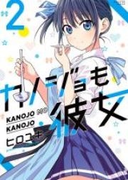 カノジョも彼女 第01-05巻 [Kanojo mo Kanojo vol 01-05]