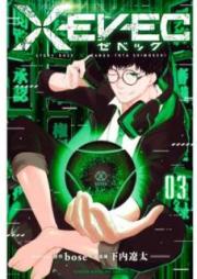 XEVEC 第01-03巻
