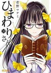 ひまわりさん 第01-11巻 [Himawari-san vol 01-11]