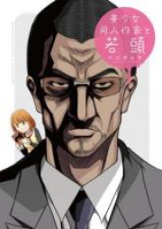 美少女同人作家と若頭 第01-03巻 [Bishojo Dojin Sakka to Wakagashira vol 01-03]