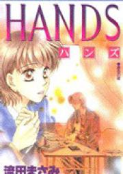 HANDS 第01-03巻