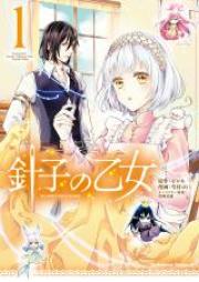針子の乙女 第01巻 [Hariko no Otome vol 01]