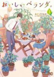 おいしいベランダ。 第01巻 [Oishii Beranda vol 01]