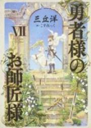 勇者様のお師匠様 第01巻 [Yushasama no Oshishosama vol 01-07]