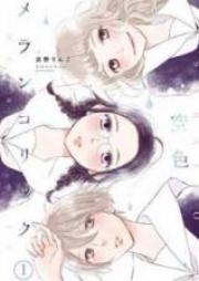 空色メランコリック 第01巻