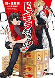 [Novel] ドラキュラやきん! 第01-03巻