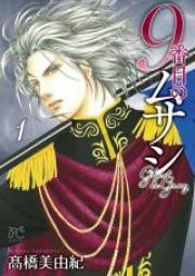 9番目のムサシ ゴースト アンド グレイ 第01巻 [Kyubanme no Musashi Gosuto Ando Gurei vol 01]