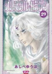クリスタル☆ドラゴン 新書版 第01-03巻 [Crystal Dragon Bunko Shinshoban vol 01-03]