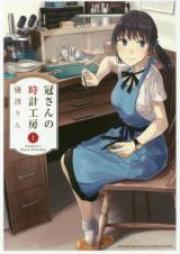 冠さんの時計工房 第01巻 [Kanmuri San no Tokei Kobo vol 01]
