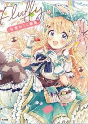 [Artbook] Fluffy 佐倉おりこ画集 [Fluffy Sakura Oriko Gashu]