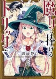 魔女に捧げるトリック 第01巻