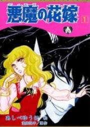 悪魔の花嫁 新書版 第01-03巻 [Akuma no Hanayome Shinshoban vol 01-03]