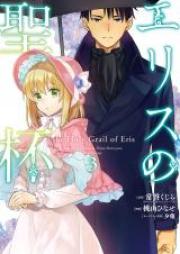エリスの聖杯 第01巻 [Erisu no Seihai vol 01]