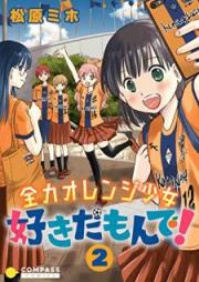 全力オレンジ少女 好きだもんで! 第01-02巻