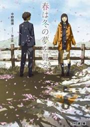 [Novel] 春は冬の夢を見る [Haru wa Fuyu no Yume o Miru]