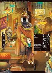 人間のいない国 第01巻 [Ningen no Inai Kuni vol 01]