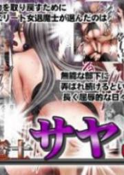 退魔士サヤ 1-3 [Exorcist Saya 1-3]