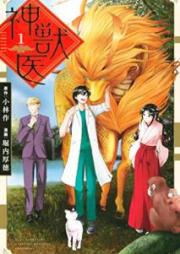 神獣医 第01巻 [Shinjui vol 01]