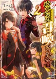 [Novel] めっちゃ召喚された件 第01-02巻 [Meccha Shokan Sareta ken vol 01-02]