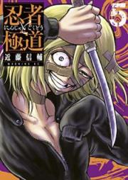 忍者と極道 第01-05巻 [Ninja to Gokudo vol 01-05]