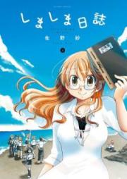 しましま日誌 第01-02巻 [Shimashima Nisshi vol 01-02]