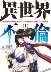 異世界不倫 第01-02巻 [Isekai Furin vol 01-02]