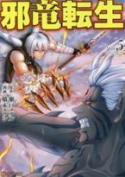邪竜転生 第01-05巻 [Jaryuu Tensei vol 01-05]
