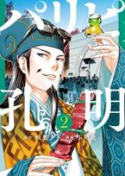 パリピ孔明 第01-05巻 [Paripi Komei vol 01-05]