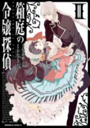 箱庭の令嬢探偵 第01巻 [Hakoniwa no Furoirain vol 01]