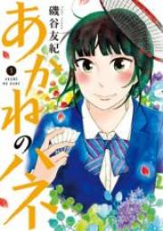 あかねのハネ 第01巻 [Akane no Hane vol 01]