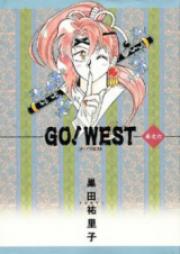 GO!WEST 第01-03巻