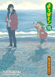 よつばと! 第01-15巻 [Yotsuba to ! vol 01-15]