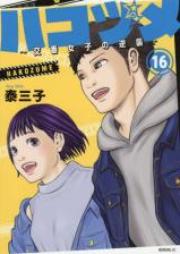 ハコヅメ~交番女子の逆襲~ 第01-16巻 [Hakozume Koban Joshi no Gyakushu vol 01-16]