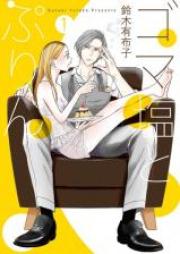 ゴマ塩とぷりん 第01-03巻 [Gomashio to Purin vol 01-03]