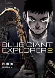 BLUE GIANT EXPLORER 第01-02巻
