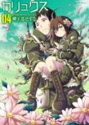 カリュクス 第01-03巻 [Karyukusu vol 01-03]