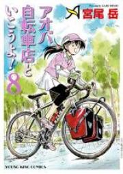 アオバ自転車店といこうよ! 第01-02巻 [Aoba Jitenshaten to Ikoyo vol 01-02]