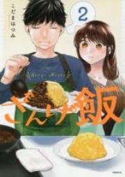 ざんげ飯 第01-02巻