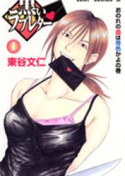 黒いラブレター 第01-07巻 [Kuroi Rabureta vol 01-07]