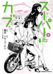 スーパーカブ 第01-05巻 [Supa Kabu vol 01-05]
