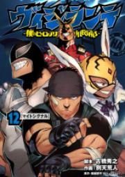ヴィジランテ -僕のヒーローアカデミアILLEGALS- 第01-12巻 [Vigilante Boku no Hero Academia ILLEGALS vol 01-12]