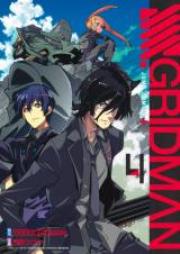 SSSS.GRIDMAN 第01-04巻