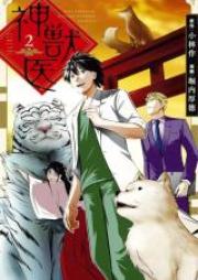 神獣医 第01-02巻 [Shinjui vol 01-02]
