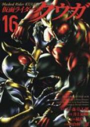 仮面ライダークウガ 第01-17巻 [Kamen Raida Kuuga vol 01-17]