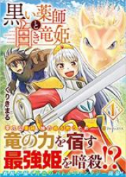 黒い薬師と白き竜姫 第01-02巻 [Kuroi Kusushi to Shiroki Ryuhime vol 01-02]