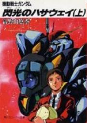 機動戦士ガンダム 閃光のハサウェイ 第01巻 [Kido Senshi Gandamu Senko no Hasauei vol 01]