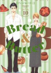 Bread&Butter 第01-10巻